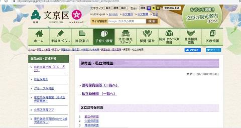 来春入園の申し込みの季節到来。リアル園見学の代わりにオンラインで園見学