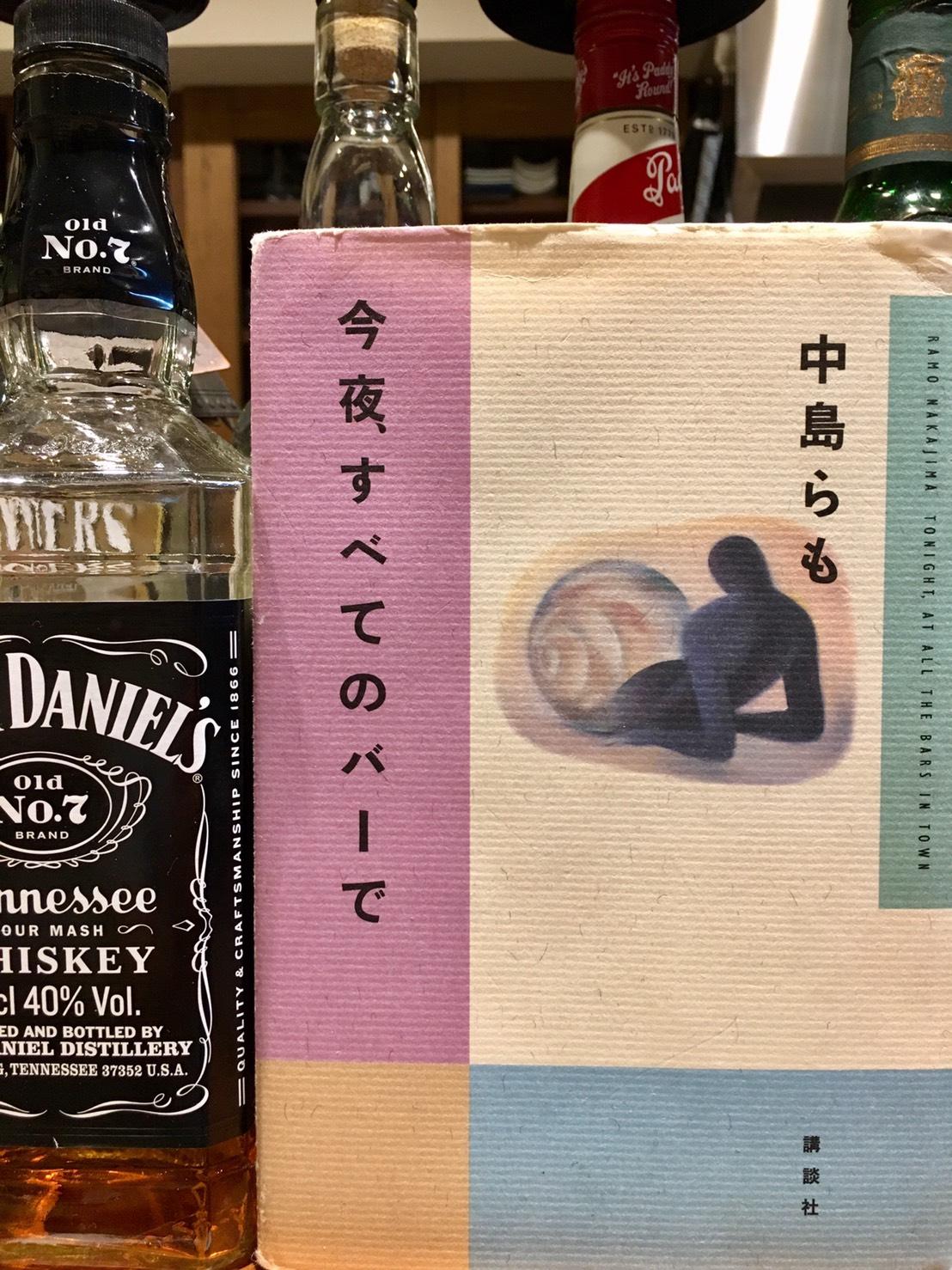 中島らもと酒の流儀