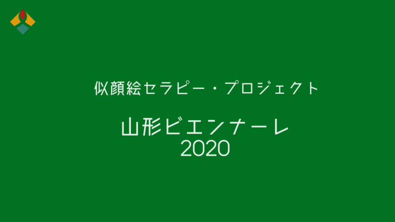 【動画】山形ビエンナーレ2020(芸術✕医療)似顔絵セラピーでの参加報告