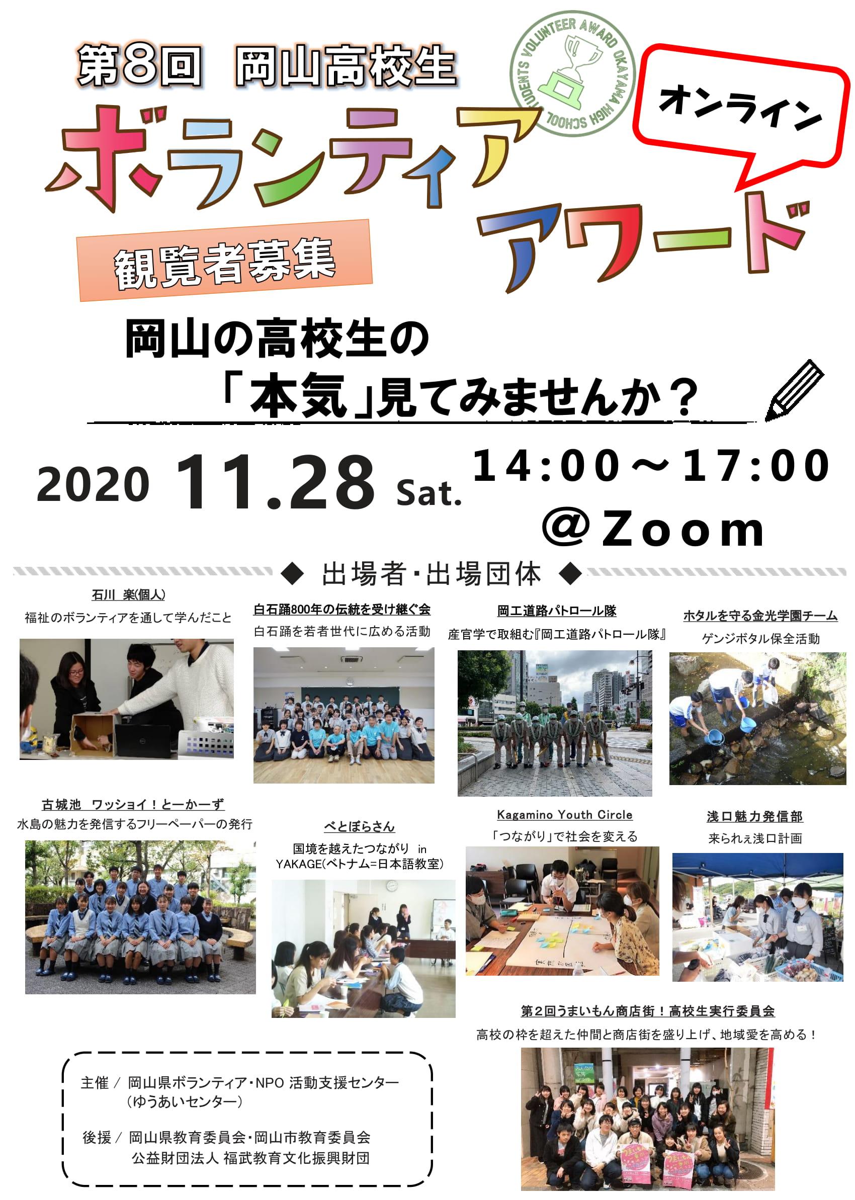 第8回 岡山高校生ボランティア・アワード【観覧者大募集!】