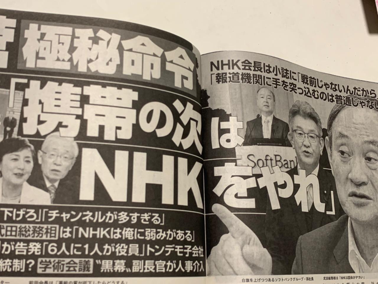 NHKの不穏な動きは、政権のさしがねか?〜緊急議論!NHKの制度改正!〜