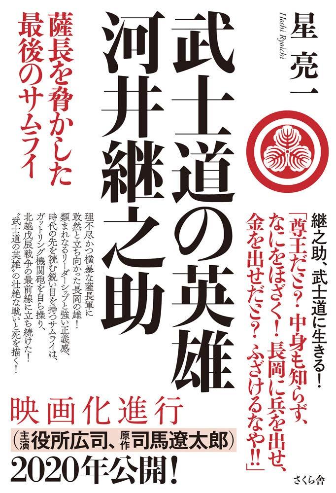 「長岡藩軍事総督河井継之助―武士道に生きた最後のサムライ」