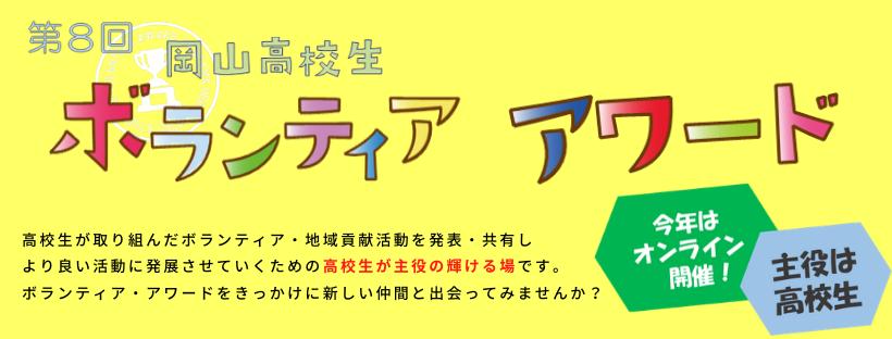 第8回 岡山高校生ボランティア・アワード【審査員紹介】
