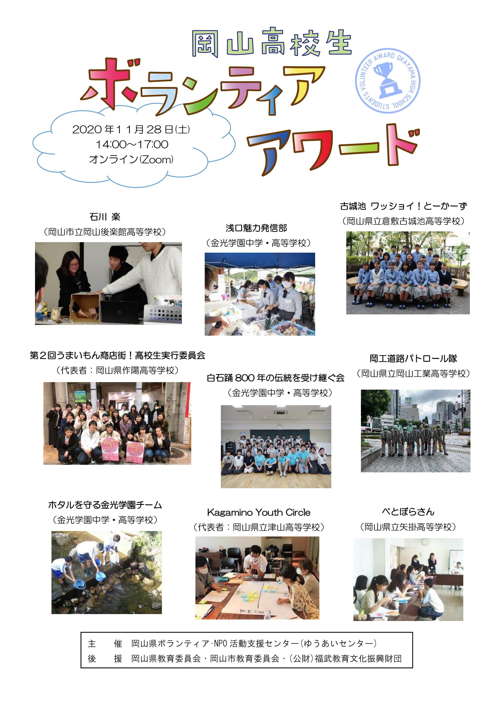 第8回 岡山高校生ボランティア・アワード【出場団体紹介】