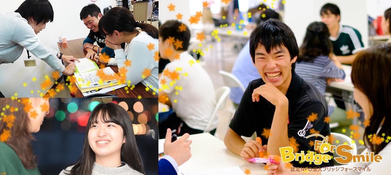 【2020年12月】求人募集!子どもや若者の未来をつくる仕事3選