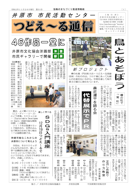 【井原】『つどえ~る通信51号』が発行されました。