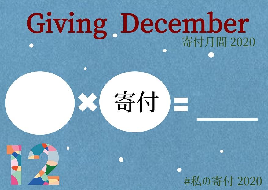 インターン生による寄付月間企画「みんなでつくるアドベントカレンダー」