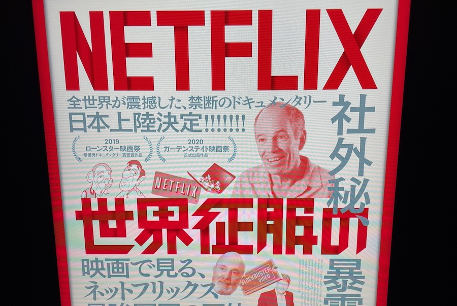 映画を見なくてもだいたいわかる、映画「NETFLIX 世界征服の野望」の解説