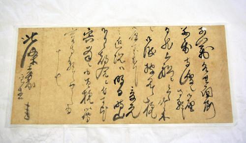 「幕末の志士が出した緊迫の手紙 」