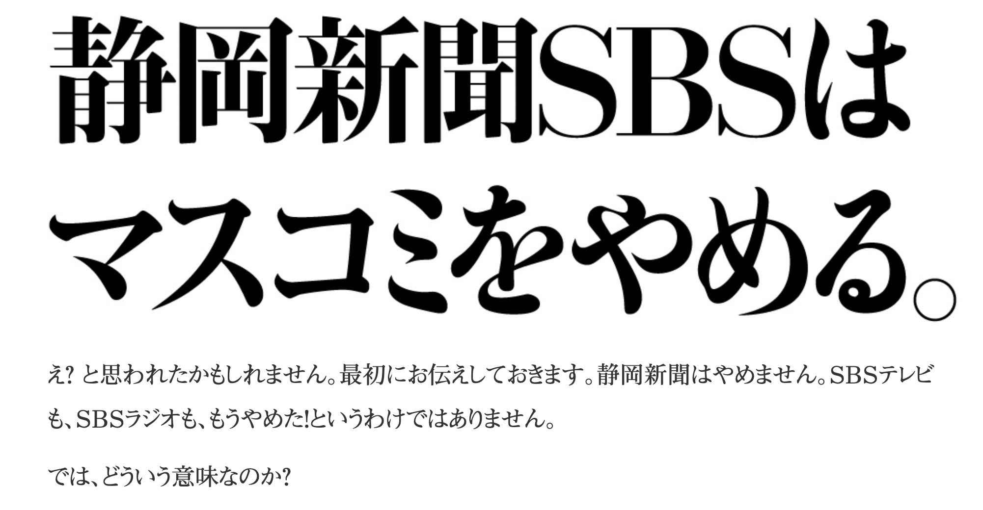 静岡新聞SBS、マスコミやめたってよ〜奈良岡将英氏がシリコンバレーから答える