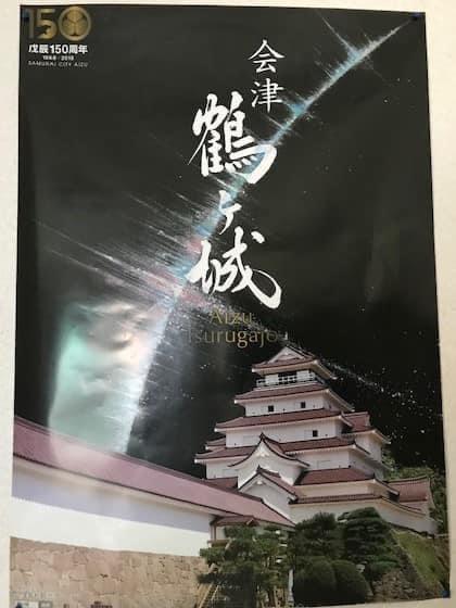 鶴ケ城の魅力Twitterで発信