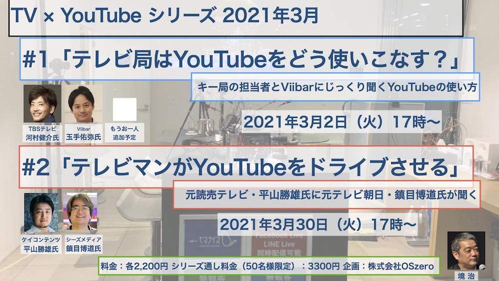 YouTubeとテレビ局をテーマにしたウェビナーを3月に開催