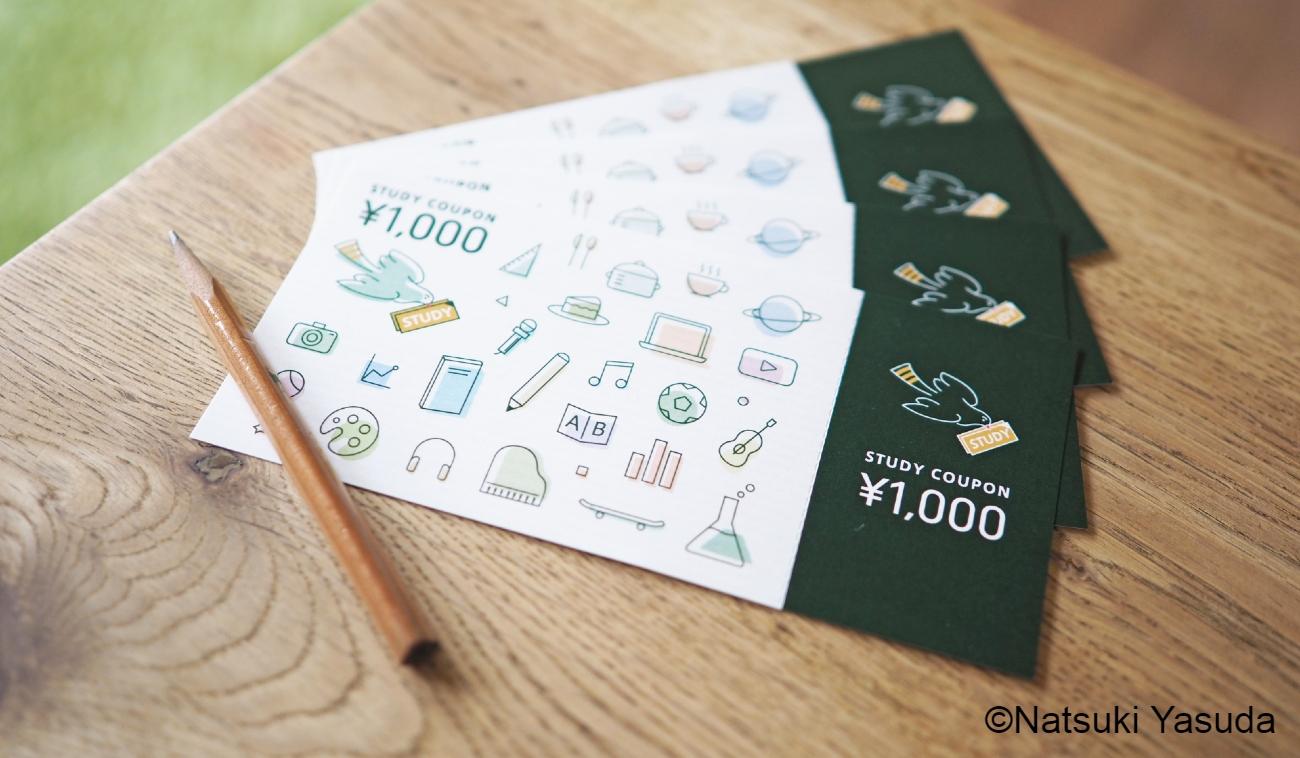 【利用者募集】新中学3年生に、塾や習い事等で利用できる15万円分のスタディクーポンを無償提供(東京圏・東北地域・関西地域)