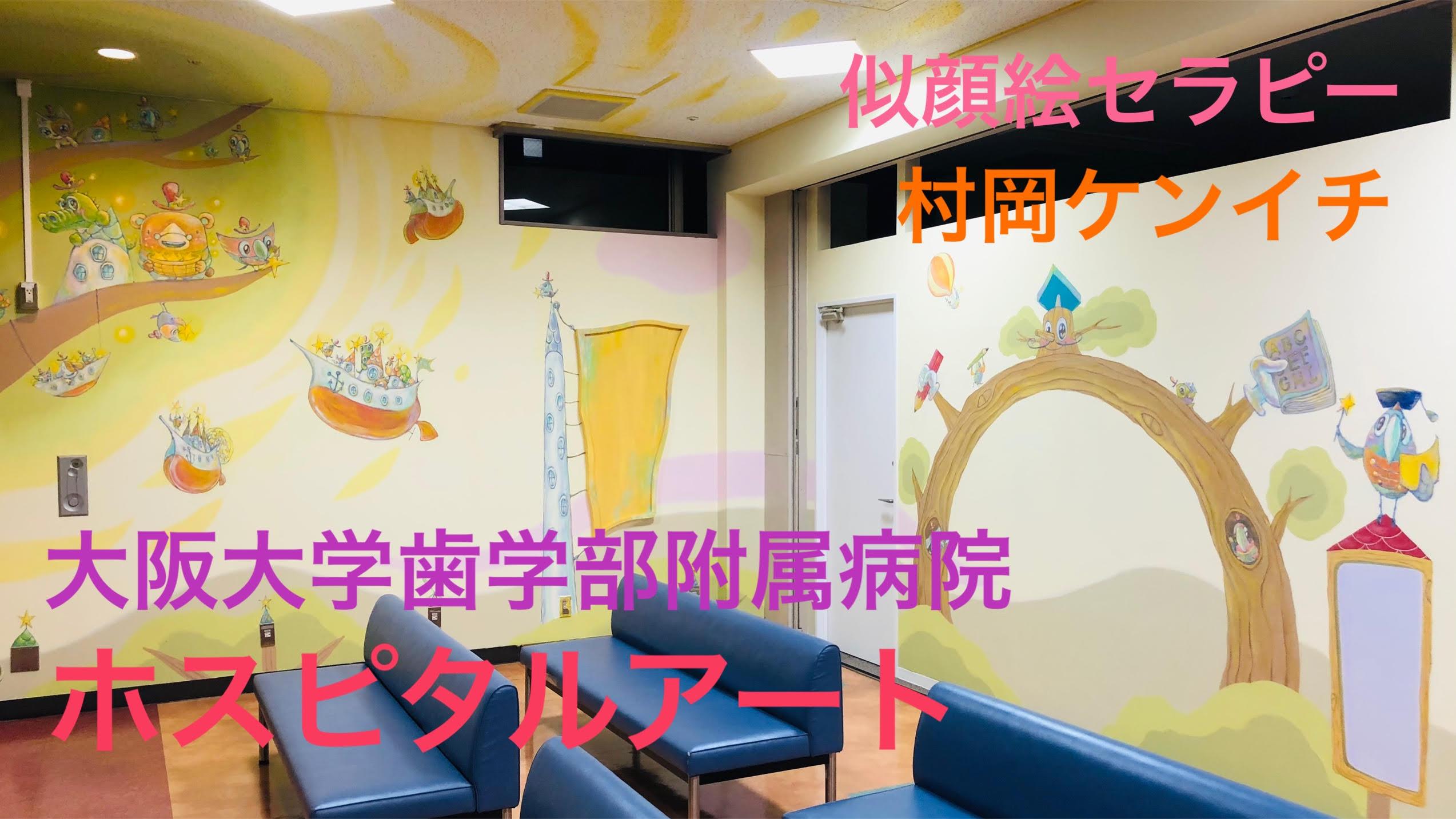【動画】ホスピタルアート制作現場から~大阪大学歯学部附属病院