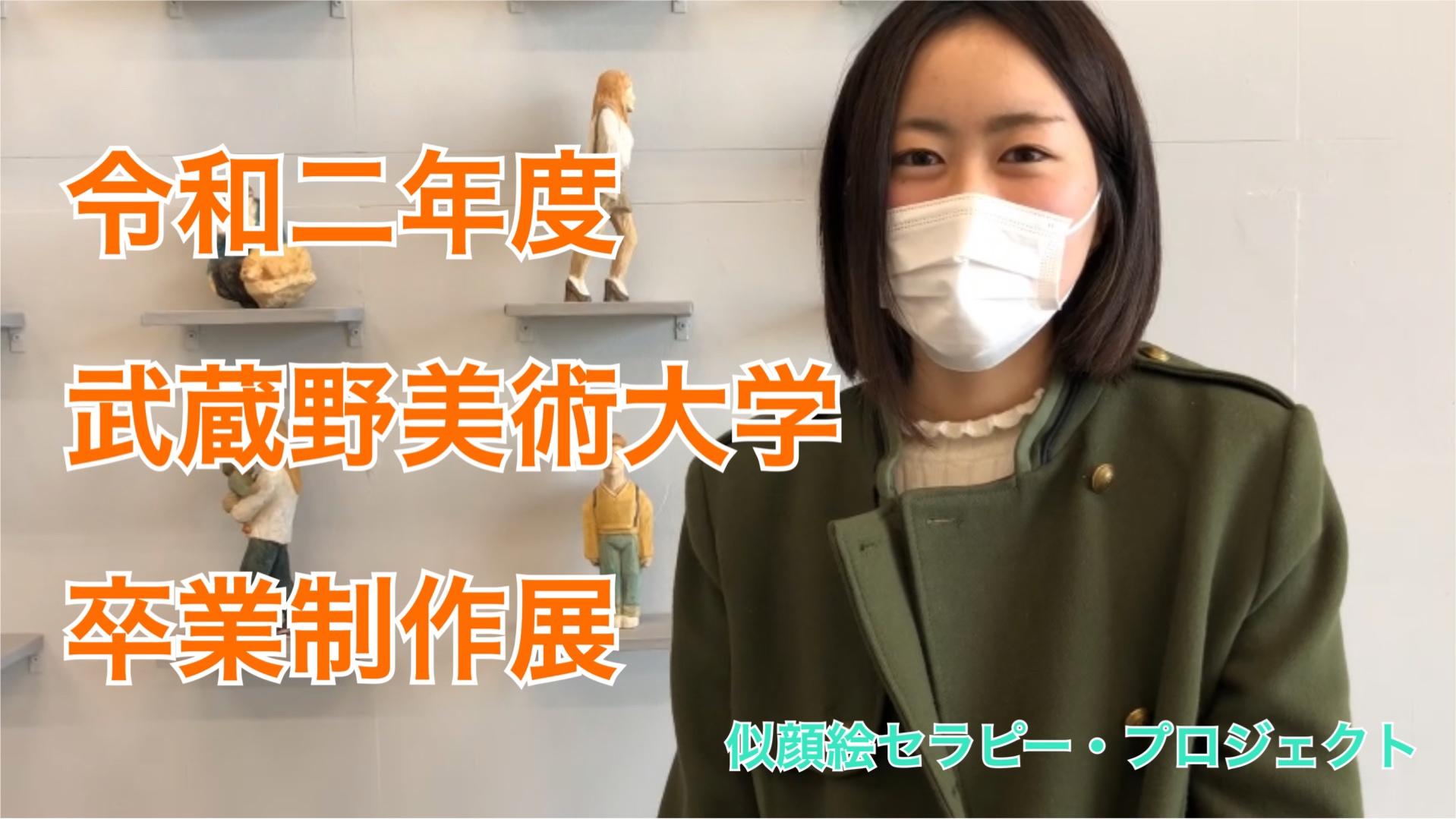 【動画】令和二年度 武蔵野美術大学 卒業制作展