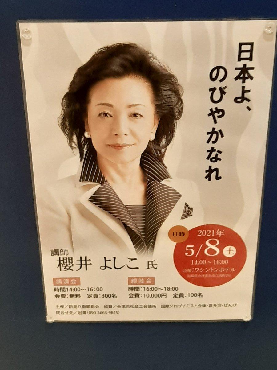 日本よ、のびやかなれ~櫻井よしこさん講演会