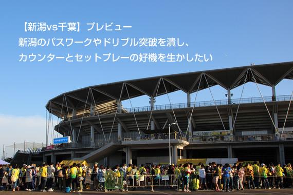 【新潟vs千葉】プレビュー:新潟のパスワークやドリブル突破を潰し、カウンターとセットプレーの好機を生かしたい