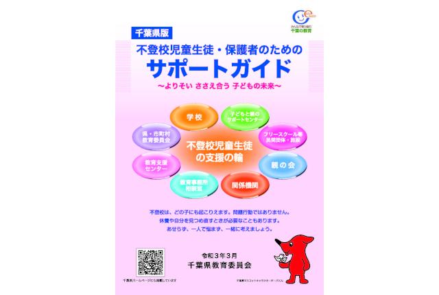 県内100カ所以上の不登校の相談先を網羅、千葉県教委が冊子作成