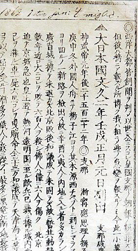 みちこの幕末ちょっと寄り道 「日本最古の新聞」