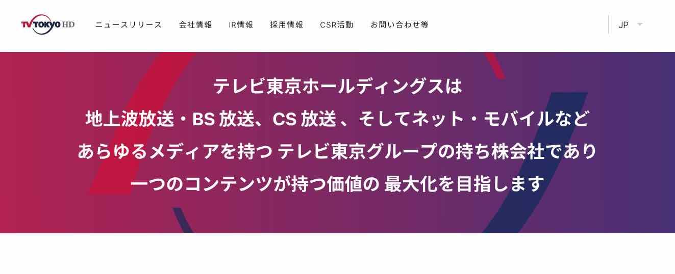 テレビ東京とWOWOWの長期戦略から考える、これからのテレビ局の生き残り方