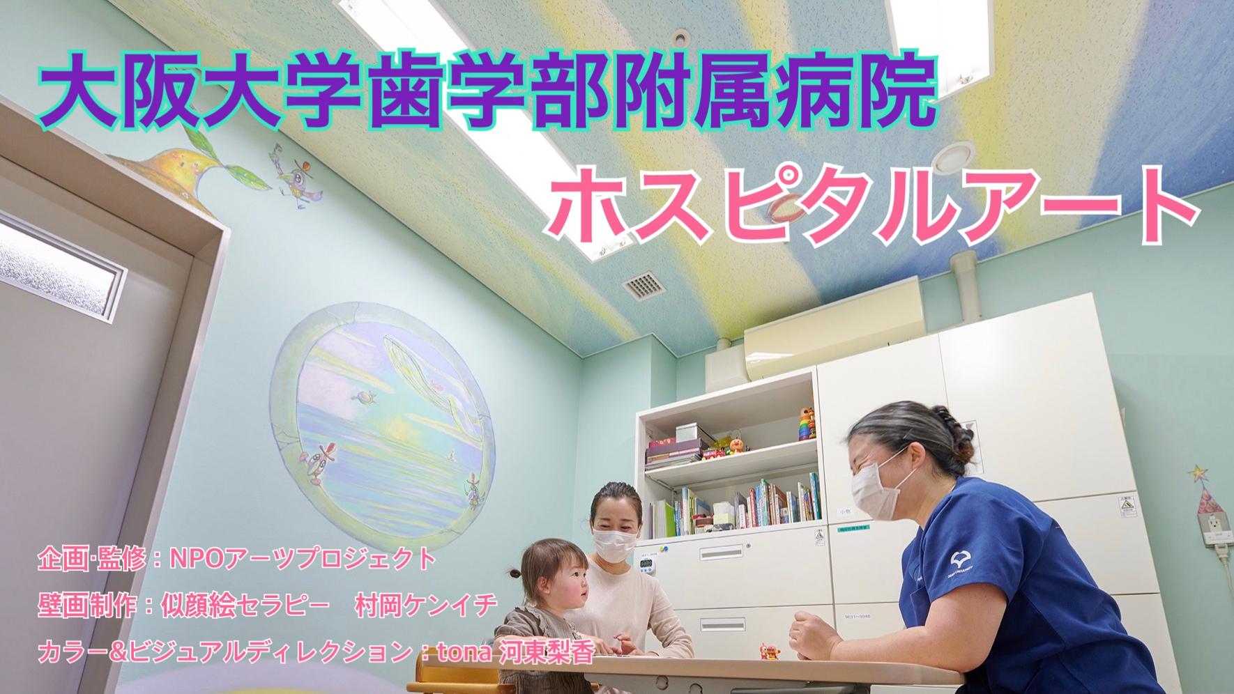 【動画】ホスピタルアート制作現場から~大阪大学歯学部附属病院(2)
