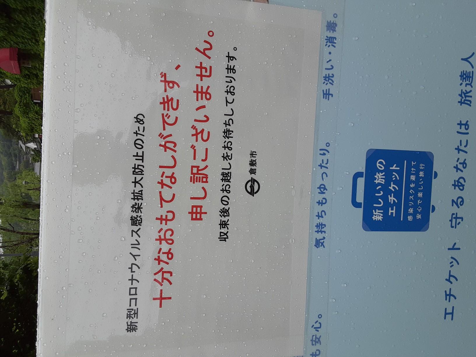 6月の倉敷美観地区散歩