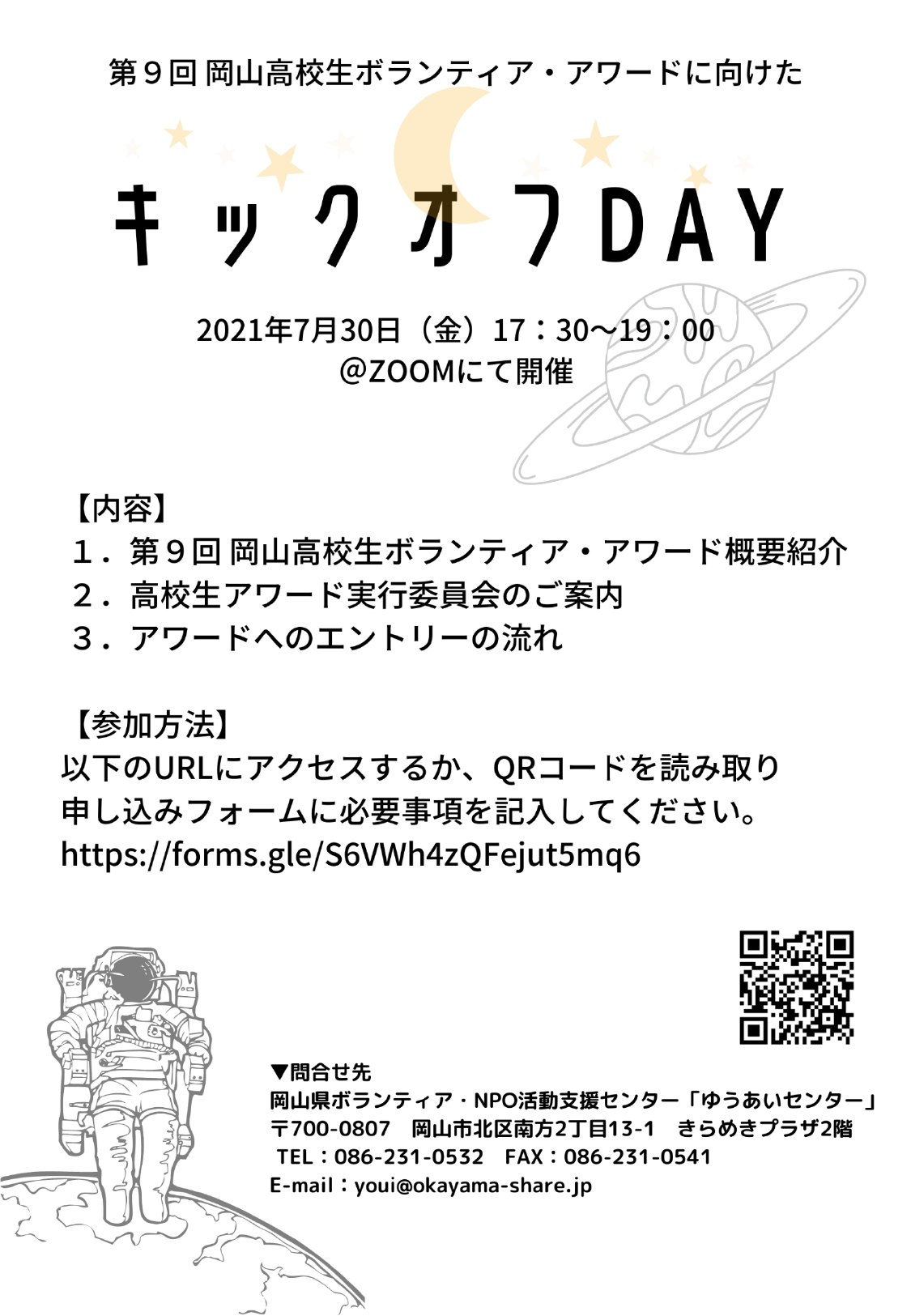 第9回 岡山高校生ボランティア・アワード【キックオフDAY】