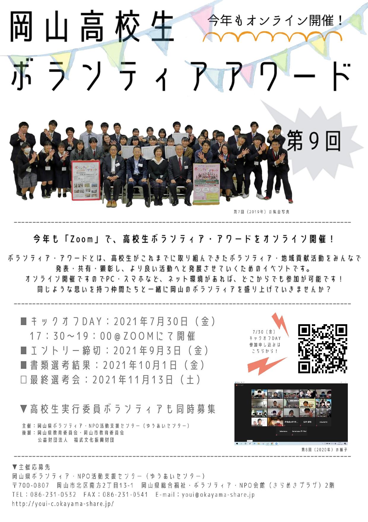 第9回 岡山高校生ボランティア・アワード【エントリー団体募集!】