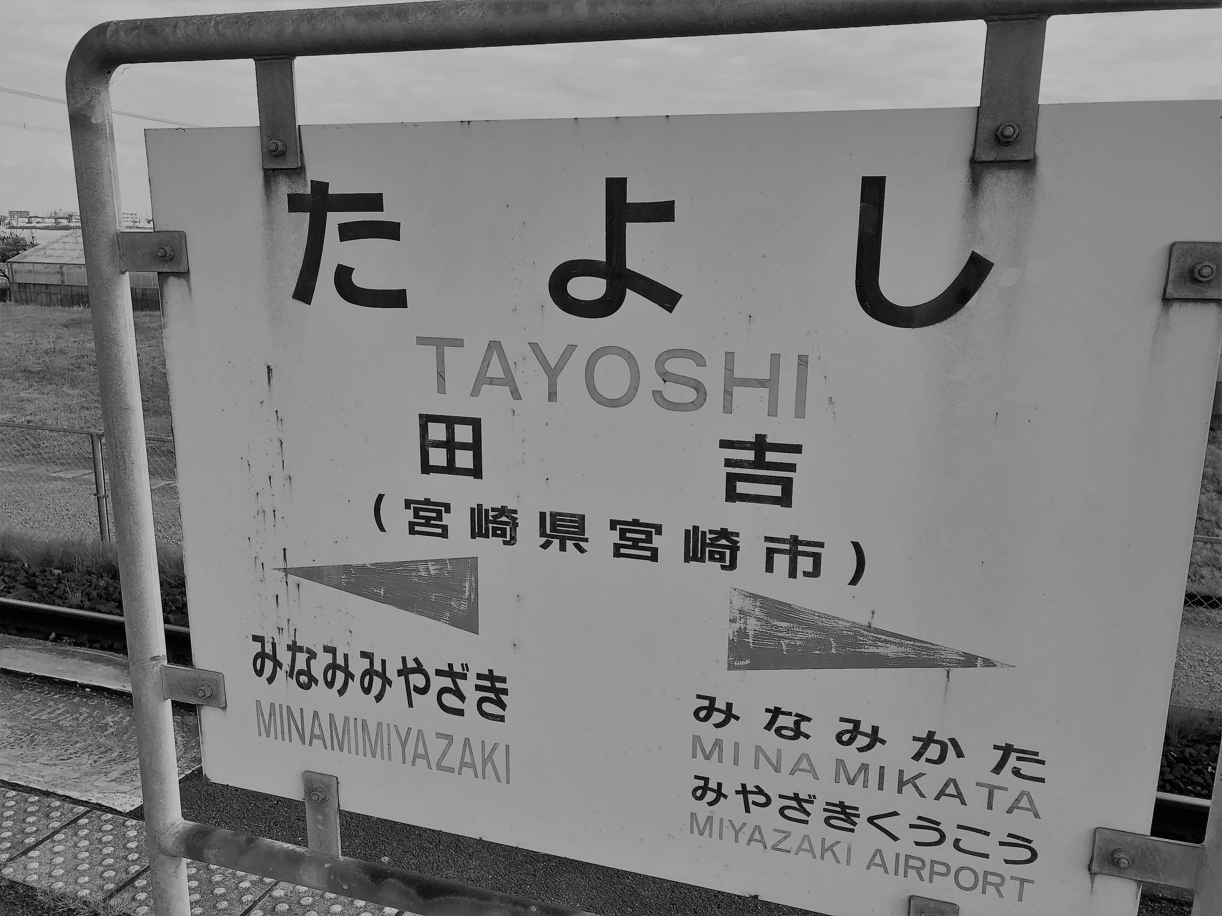 宮崎空港線+日南線 ②/3