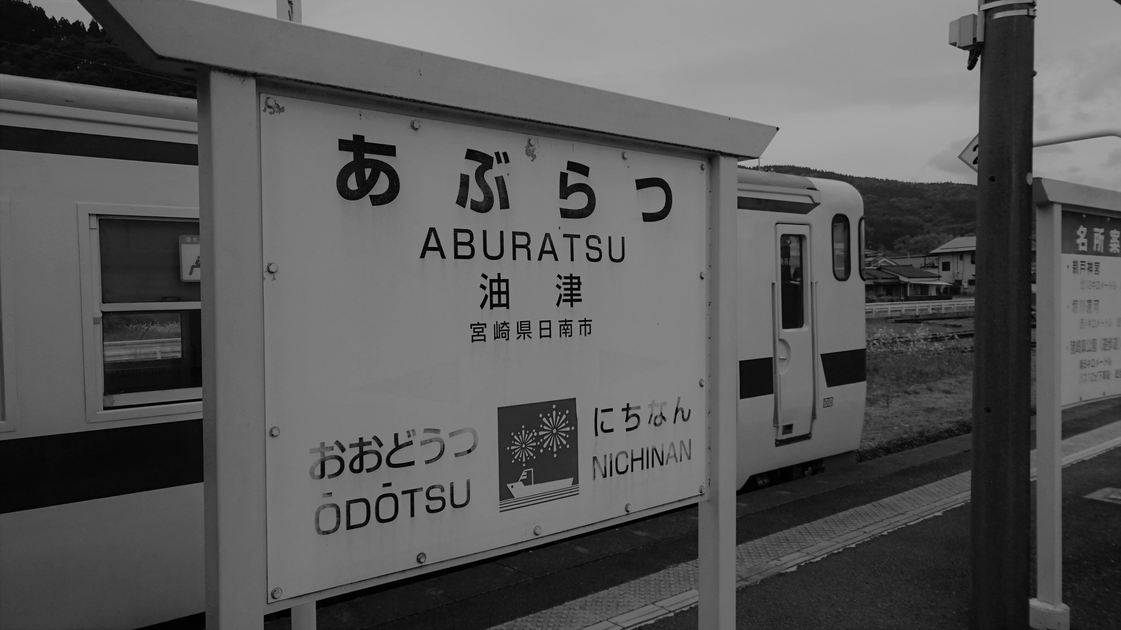 宮崎空港線+日南線 ③/3