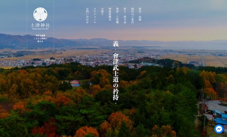 最高なWebサイトを決定する賞「TCD AWARD」(2021年度)で 『土津神社』が第四位獲得