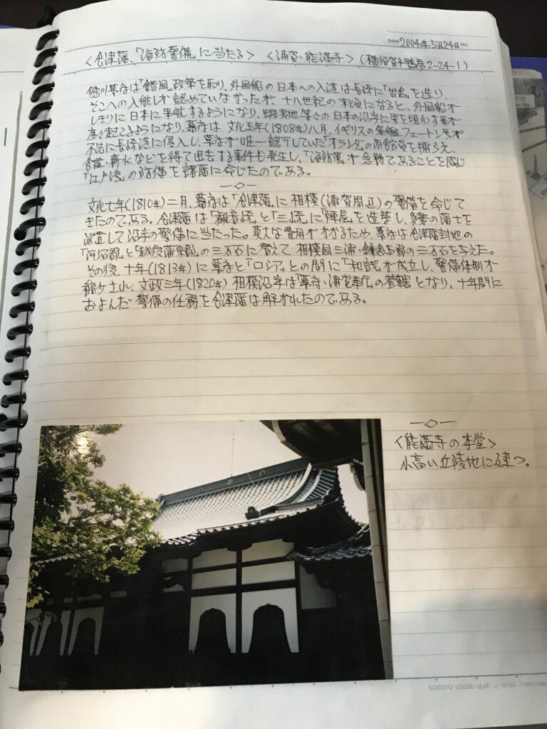 会津おやじのブログ、その2