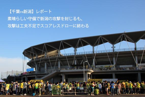 【千葉vs新潟】レポート:素晴らしい守備で新潟の攻撃を封じるも、攻撃は工夫不足でスコアレスドローに終わる