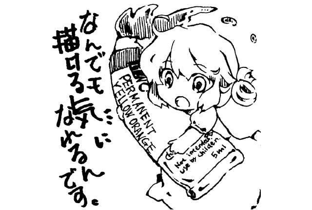 お絵かき好きの聖地、「世界堂」をめぐる!!