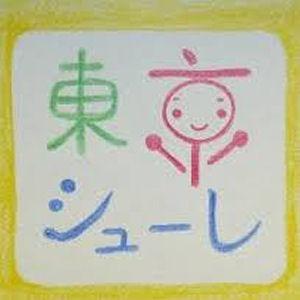 東京シューレ25周年祭「僕はまるでカメレオン」