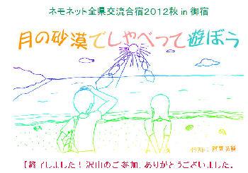千葉・ネモ全県合宿開催