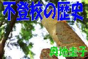 不登校の歴史「勇気ある第50回大会」