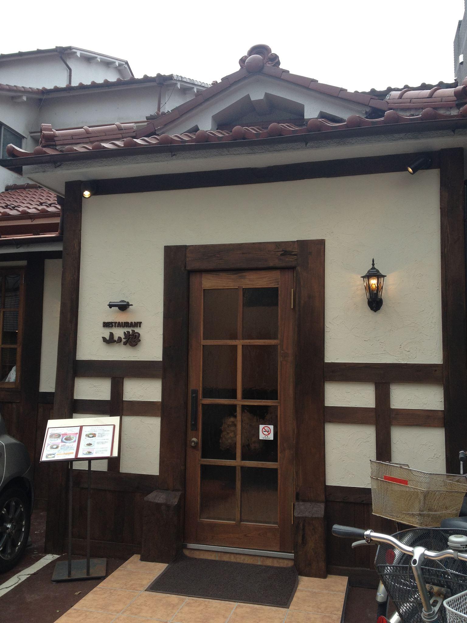 アラカワランチ:レストラン「山惣」で、王道の洋食ランチ♪(新サイトに移行しました)
