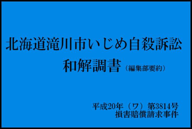 滝川市いじめ自殺 和解調書(編集部要約)