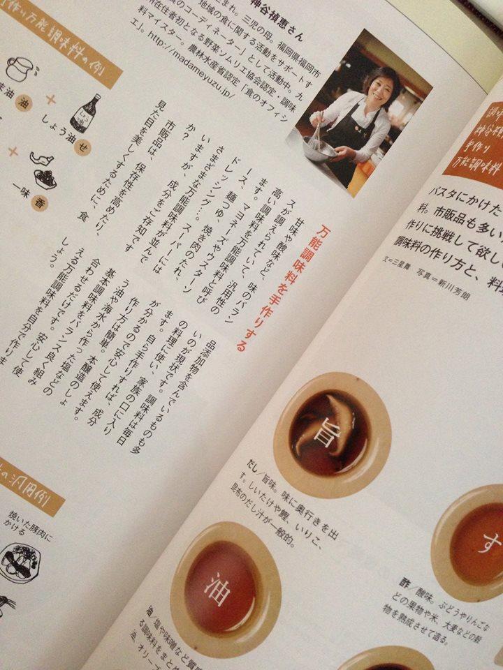 【お知らせ】神谷禎恵2014年1月~講座講演情報