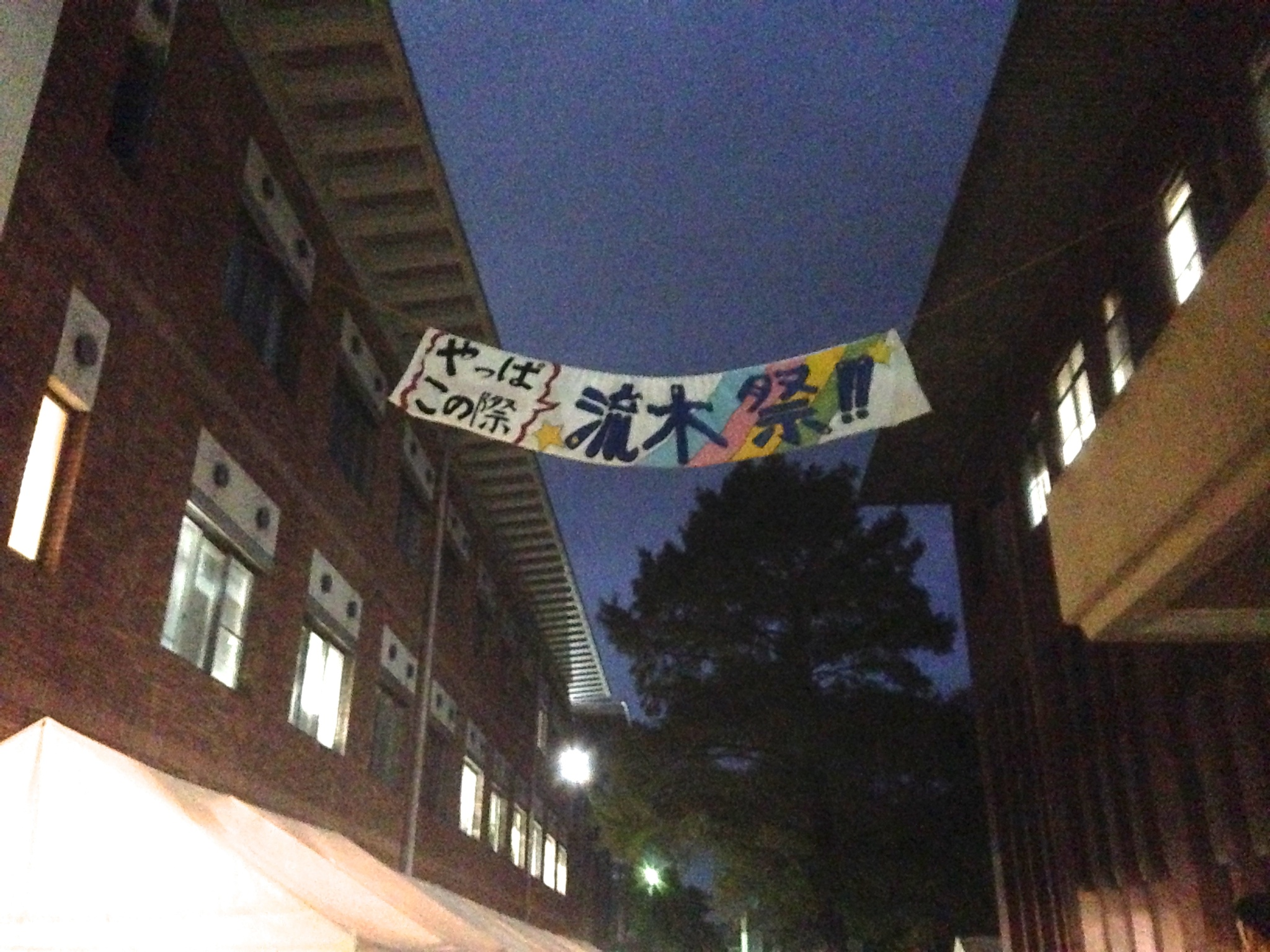 イヴェントレポート 京都府立大学 流木祭「第十二回日本酒企画」