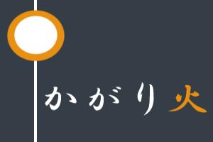「かがり火」 奥地圭子