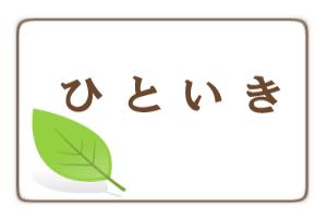 「ひといき」 石井志昂