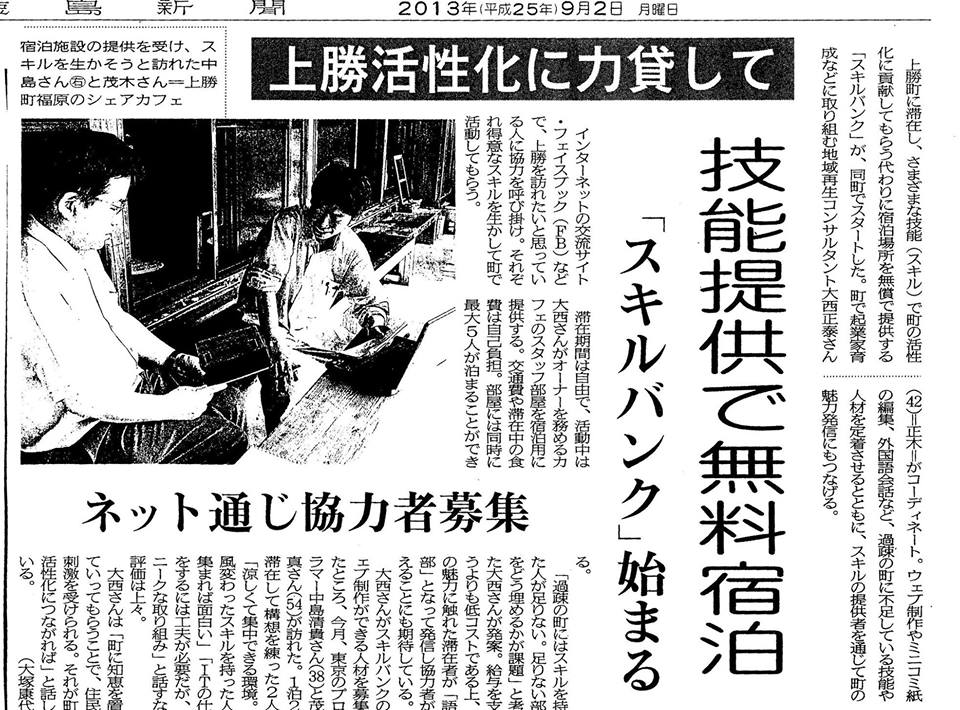 徳島県・上勝へ地域活性化の新たなる挑戦