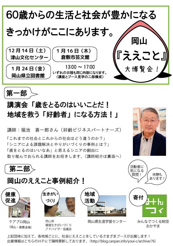 【イベント紹介】おかやまええこと大博覧会