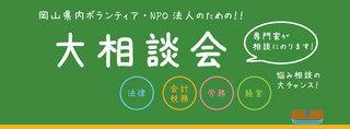 【イベント紹介】専門家相談会開催!