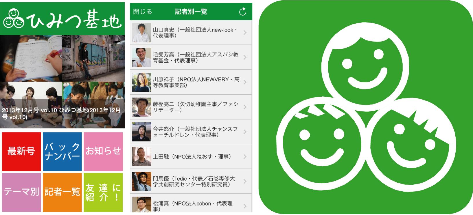 ウェブマガジン「ひみつ基地」のアプリがリリースされました!