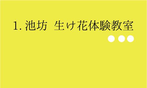 1.池坊 生け花体験教室(池坊岡山支部)
