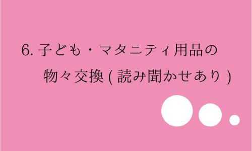 6.子ども・マタニティ用品の物々交換(読み聞かせあり)