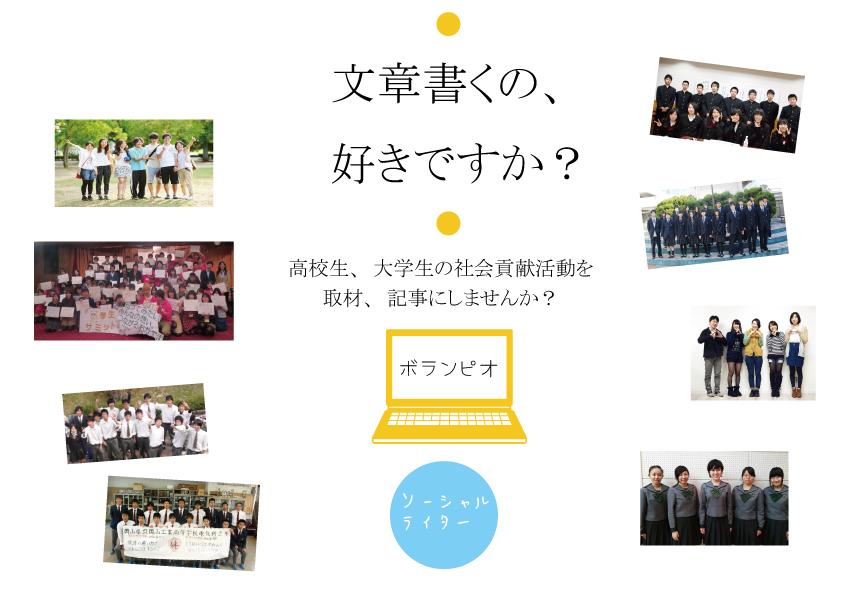 【ボランティア募集】次号の記事を書くのはあなた?! ソーシャルライター募集!